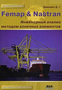 Купить книгу почтой в интернет магазине Книга Femap & Nastran. Инженерный анализ методом конечных элементов. Шимкович (+CD)