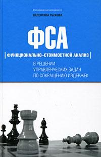 Купить книгу почтой в интернет магазине Книга ФСА в решении управленческих задач по сокращению издержек. Рыжова