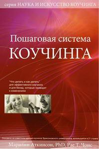 Купить книгу почтой в интернет магазине Книга Пошаговая система Коучинга. Аткинсон