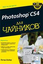 Купить книгу почтой в интернет магазине Книга Photoshop CS4 для чайников. Питер Бойер