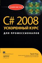 Купить книгу почтой в интернет магазине Книга C# 2008: ускоренный курс для профессионалов. Трей Нэш