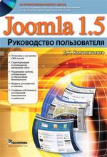 Купить книгу почтой в интернет магазине Книга Joomla 1.5. Руководство пользователя. Колисниченко