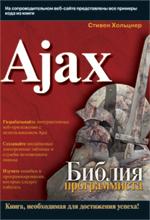 Купить книгу почтой в интернет магазине Книга Ajax. Библия программиста. Хольцнер