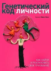 Купить книгу почтой в интернет магазине Книга Генетический код личности.Орения Яффе-Янаи