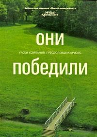 Купить книгу почтой в интернет магазине Книга Они Победили.