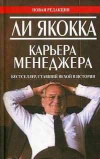 Купить книгу почтой в интернет магазине Карьера менеджера .4-е изд. Якокка Ли