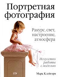 Купить книгу почтой в интернет магазине Портретная фотография . Клейгорн