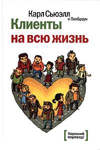 Купить книгу почтой в интернет магазине Книга Клиент на всю жизнь. 7-е изд. Сьюэлл