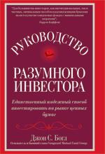 Купить книгу почтой в интернет магазине Книга Руководство разумного инвестора: единственный надежный способ инвестировать на рынке ценных бумаг. Джон С. Богл