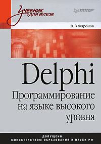 Книга Delphi. Программирование на языке высокого уровня: Учебник для вузов. Фаронов. Питер