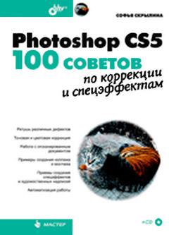 Купить книгу почтой в интернет магазине Книга Photoshop CS5: 100 советов по коррекции и спецэффектам. Скрылина (+СD)