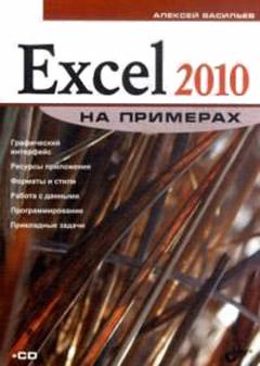 Купить книгу почтой в интернет магазине Excel2010 на примерах. Васильев