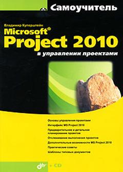 Купить книгу почтой в интернет магазине Самоучитель Project 2010  Microsoft® в управлении проектами. Куперштейн (+CD)