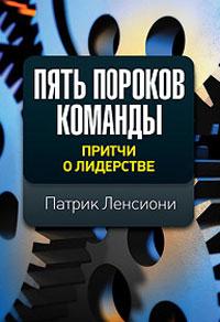 Книга Пять пороков команды: притчи о лидерстве. Патрик М. Ленсиони