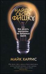 Купить книгу почтой в интернет магазине Книга Найди свою фишку, или Как делать миллионы на бредовых идеях. Харрис