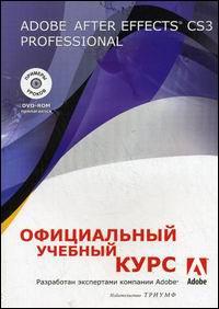 Купить книгу почтой в интернет магазине Книга Adobe After Effects CS3 Professional. Официальный учебный курс + ВИДЕОКУРС. (+DVD)