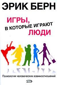 Купить книгу почтой в интернет магазине Книга Игры, в которые играют люди: Психология человеческих взаимоотношений. Берн