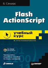 Купить книгу почтой в интернет магазине Книга Flash ActionScript (+CD). Учебный курс. Сандерс