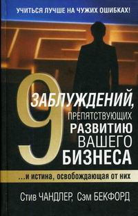Купить книгу почтой в интернет магазине Книга 9 заблуждений, препятствующих развитию вашего бизнеса. Чандлер