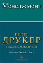 Купить книгу почтой в интернет магазине Книга Менеджмент. Питер Ф. Друкер