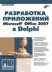 Купить книгу почтой в интернет магазине Книга Разработка приложений Microsoft Office 2007 в Delphi. Магда