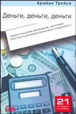 Купить книгу почтой в интернет магазине Книга Деньги, деньги, деньги: секреты мышления миллионеров, накопления богатства и достижения финансовой независимости. 2-е изд. Брайан Трейси