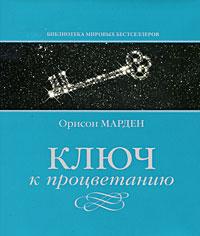 Купить книгу почтой в интернет магазине Книга Ключ к процветанию. Марден