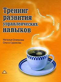 Купить книгу почтой в интернет магазине Книга Тренинг развития управленческих навыков. Осетрова