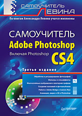 Книга Самоучитель Adobe Photoshop. Включая Photoshop CS4. 3-е изд.Левин