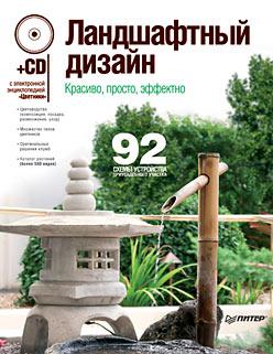 Купить книгу почтой в интернет магазине Книга Ландшафтный дизайн. Красиво, просто, эффектно (+CD с электронной энциклопедией «Цветники»)