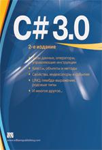Купить книгу почтой в интернет магазине Книга C# 3.0: руководство для начинающих. 2-е изд. Шилдт
