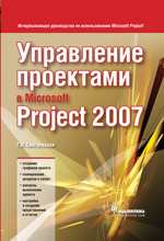 Купить Книга Управление проектами в Microsoft Project 2007. Сингаевская
