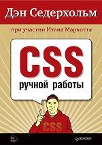 Купить книгу почтой в интернет магазине  CSS ручной работы. Библиотека специалиста.Седерхольм