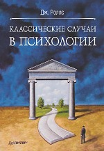 Купить книгу почтой в интернет магазине Книга Классические случаи в психологии. Дж.Роллс