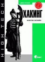 Купить книгу почтой в интернет магазине Книга Хакинг: искусство эксплойта. 2-е изд. Эриксон