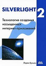Книга Silverlight 2 Технология создания насыщенных интернет- приложений. Буньон