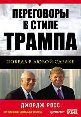 Купить книгу почтой в интернет магазине Книга Переговоры в стиле Трампа: победа в любой сделке.Дж. Росс