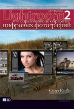 Купить Книга Adobe Photoshop Lightroom 2: справочник по обработке цифровых фотографий. Келби