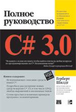 Купить книгу почтой в интернет магазине Книга C# 3.0: полное руководство. Шилдт