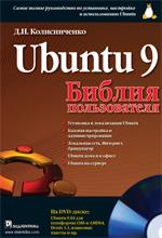 Книга Библия пользователя: Ubuntu 9. Колисниченко
