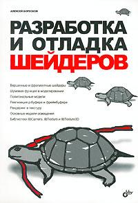 Купить книгу почтой в интернет магазине Книга разработка и отладка шейдеров.Боресков (+СD)