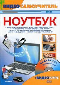 Купить книгу почтой в интернет магазине Книга Видеосамоучитель работы на ноутбуке. Александров (+CD)