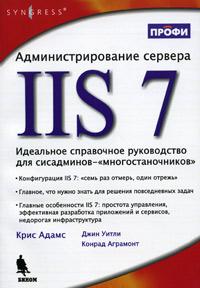 Купить книгу почтой в интернет магазине Книга Администрирование сервера IIS 7. Идеальное справочное руководство для сисадминов-