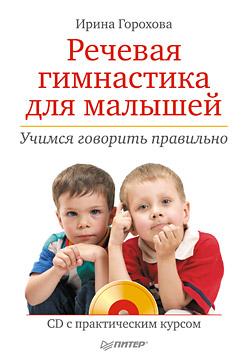 Купить книгу почтой в интернет магазине Книга Речевая гимнастика для малышей. Учимся говорить правильно (+CD с практическим курсом) .Горохова