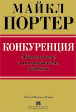 Купить книгу почтой в интернет магазине Книга Конкуренция. Портер 2010