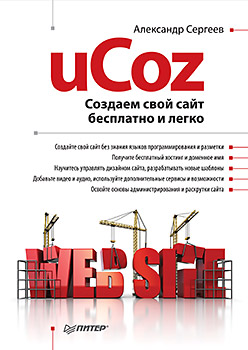 Купить книгу почтой в интернет магазине uCoz. Создаем свой сайт бесплатно и легко. Сергеев