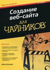 Купить книгу почтой в интернет магазине Создание веб-сайта для чайников Изд.4 . Дэвид Кроудер