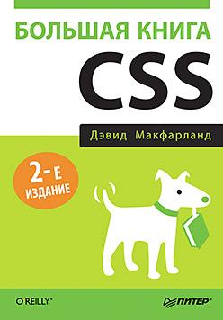 Большая книга CSS. Изд.2 .Макфарланд
