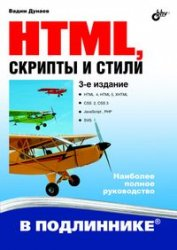 Купить книгу почтой в интернет магазине HTML, скрипты и стили. Изд.3. В подлиннике .Дунаев