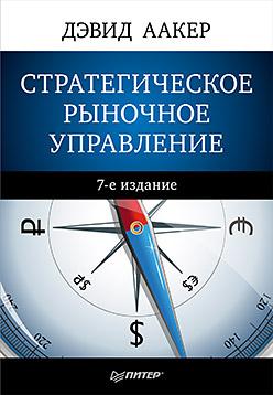 Купить книгу почтой в интернет магазине Стратегическое рыночное управление. 7-е изд. Аакер